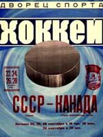 Soviet advertisement from Luhzniki Moscow